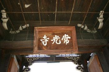 <第五番 初日山 常光寺>_a0045381_2030866.jpg