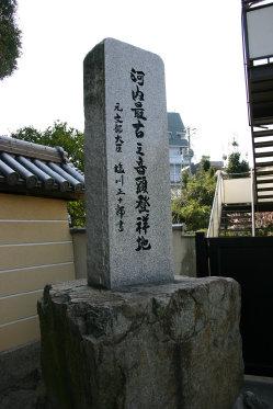 <第五番 初日山 常光寺>_a0045381_2065880.jpg
