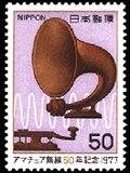 無線の切手