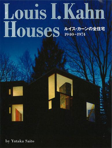 ルイス・カーンの住宅の本_e0054299_18553135.jpg