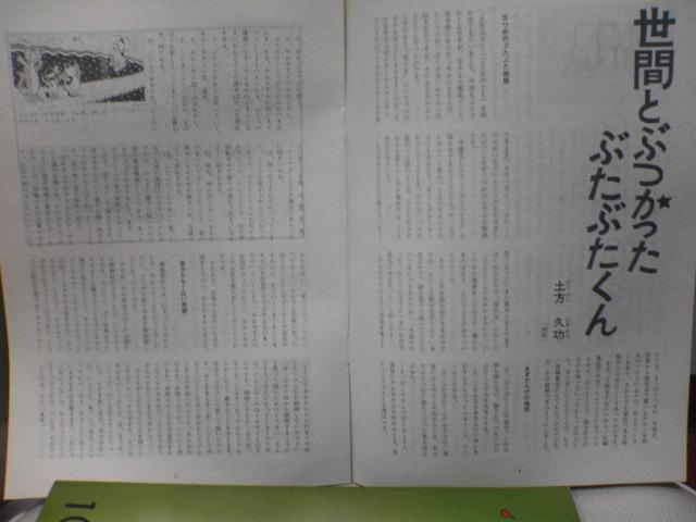 111冊目 「ぶたぶたくんのおかいもの」_b0053618_15224853.jpg