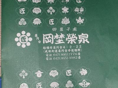 豆大福 (薬園台 岡埜栄泉 1)_d0065324_17422014.jpg