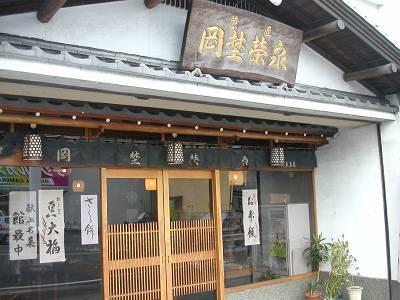 季節生菓子 (薬園台 岡埜栄泉 3)_d0065324_17523030.jpg