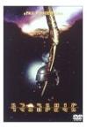 「映画音楽に燃えるぜ!!」 iTunes Music Store -米国- _a0037338_1148147.jpg