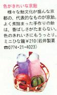 d0020139_1692484.jpg