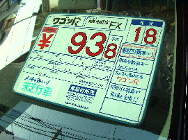 軽四中古車・春祭り(速報3)_d0013202_1793965.jpg