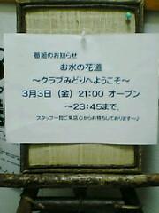 f0060304_0513930.jpg
