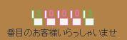 b0070747_2063188.jpg