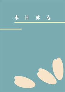 春向2(横着)_f0041351_15101629.jpg