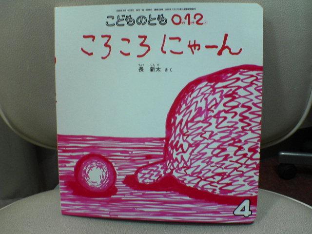 """112冊目・・・最後の絵本なんですね、、、""""ころころ にゃーん""""_b0053618_14264665.jpg"""
