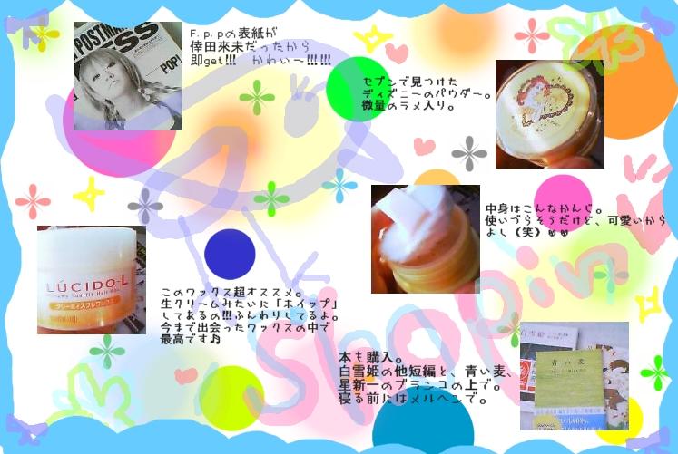 b0064059_1745412.jpg