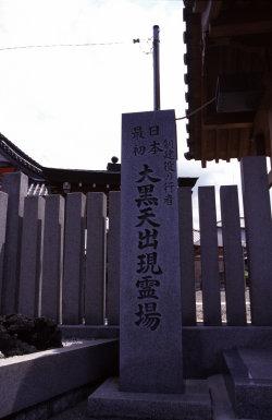 <第八番 天童山 大黒寺>_a0045381_18293313.jpg