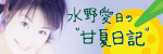 水野愛日Official BLOG~甘夏日記~ スタート!_e0025035_1228952.jpg
