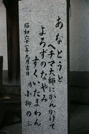 <第九番 天冠山 観音寺>_a0045381_716637.jpg