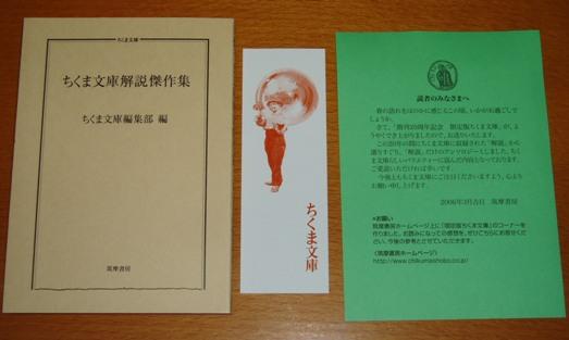 非売品の限定版ちくま文庫「ちくま文庫解説傑作集」_a0018105_1250963.jpg