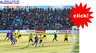 蔵出し2005 柏vsFC東京