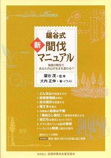 イベント情報(間伐研修会:9月17日・いの町本川)_a0051128_5284874.jpg