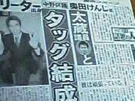 奥田けんじ:政治改革ボトムアップ作戦!_c0068951_22726.jpg