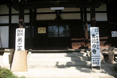 <第二番 龍興山 念仏寺>_a0045381_1856830.jpg