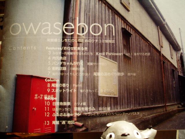 owasebon第6号発行しました!_c0010936_15283764.jpg