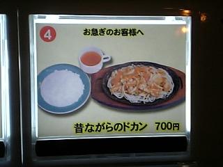 3月10日(金) TOKYOプラスティック少年_f0086940_22142538.jpg