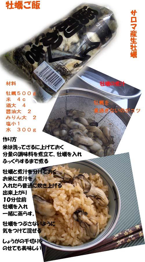 牡蠣ご飯_b0019313_19271562.jpg