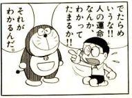 【TEXT】 ドラえもんプラス byゆみ_f0010032_1361811.jpg
