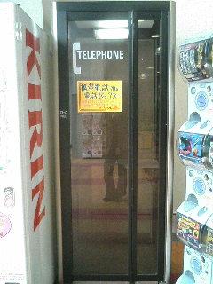 携帯専用電話ボックス登場!_a0033733_1928795.jpg