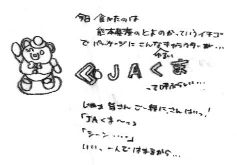 苺_f0083935_19483842.jpg