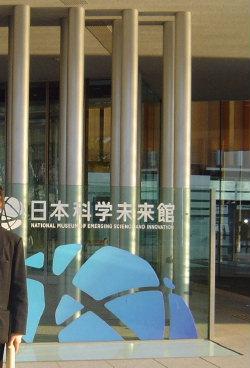 日本科学未来館で表彰式_c0052304_4394880.jpg