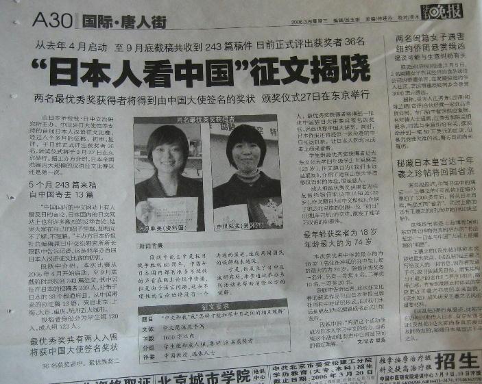 北京青年報の系列紙「法制晩報」 日本人の中国語作文コンクールに関する報道紙面_d0027795_22461910.jpg