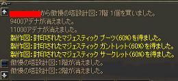 f0089303_1044429.jpg