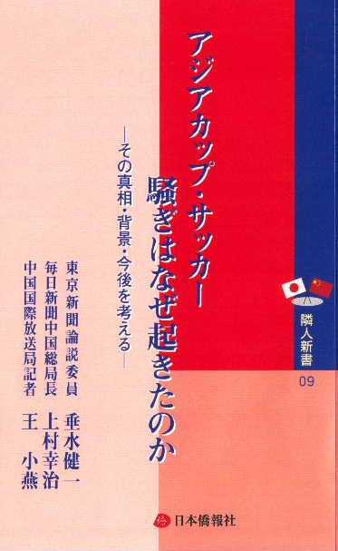 滔天会主催の講演会の案内を掲載します。18日午後東京華僑会館_d0027795_22274728.jpg