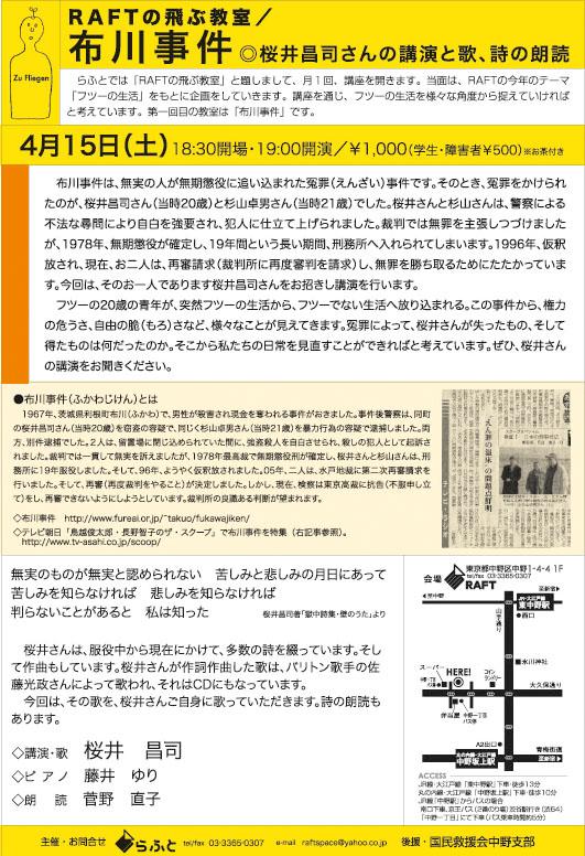 RAFTの飛ぶ教室/布川事件 チラシ_f0009805_17355418.jpg