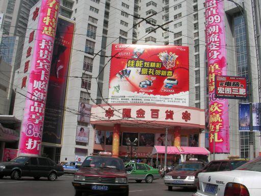 上海は時速430km_f0053060_345945.jpg
