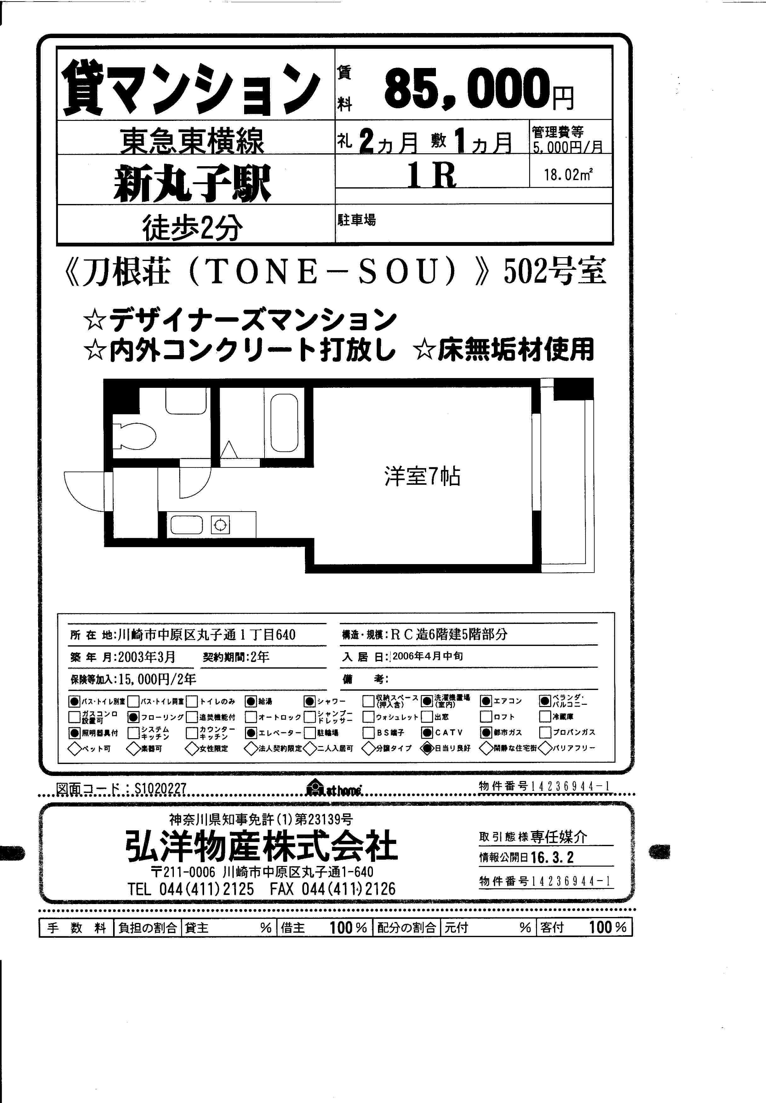 入居者募集中新丸子歩2分 1R 85000円_d0057733_12193861.jpg