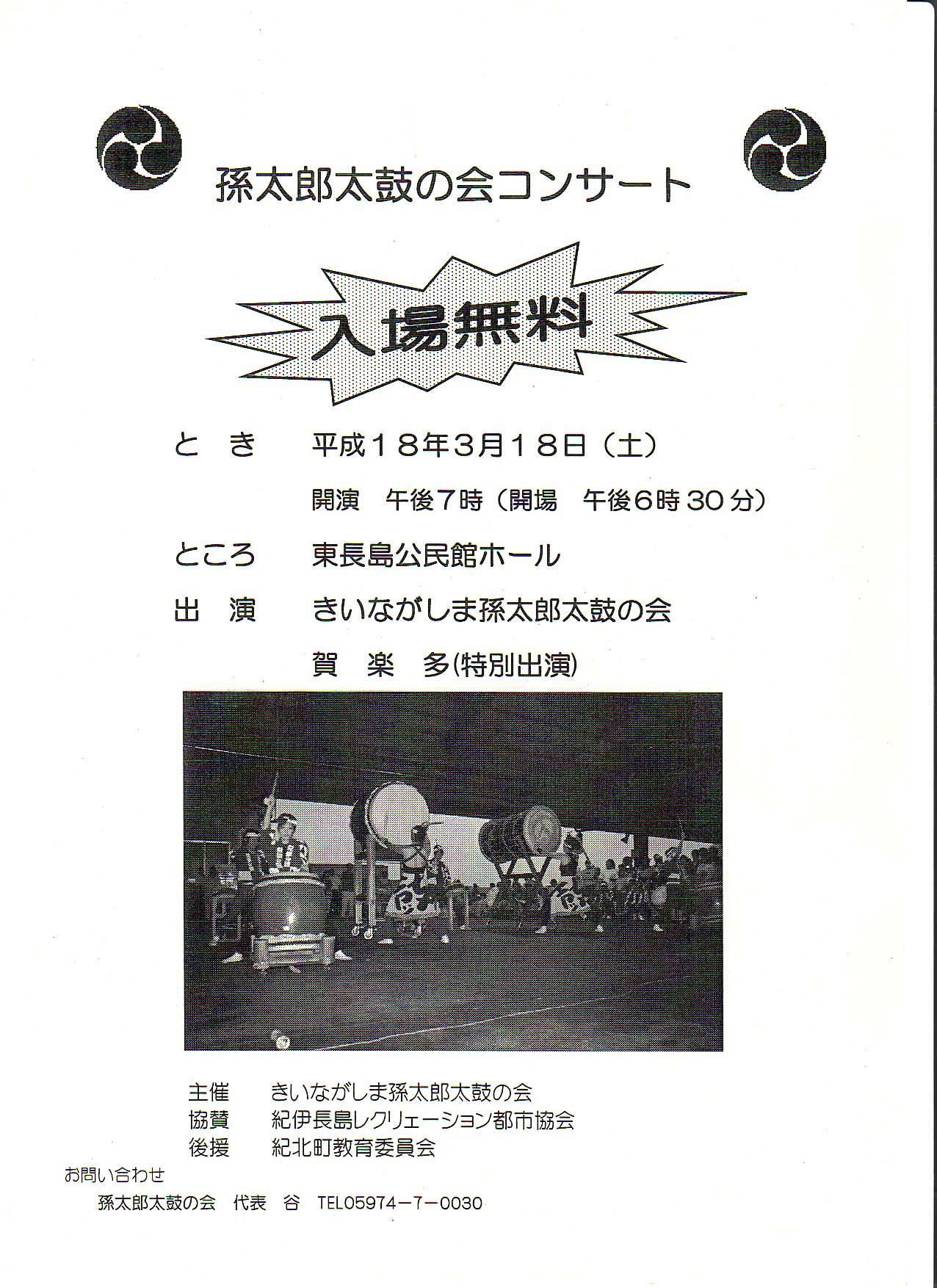 孫太郎太鼓の会コンサート_c0010936_13141920.jpg