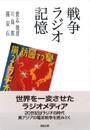 『戦争・ラジオ・記憶』 勉誠出版社_a0050962_6374211.jpg