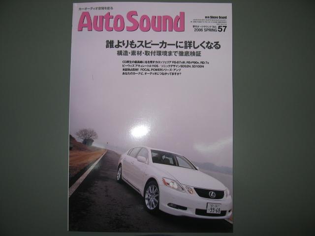 オートサウンド発売!_a0055981_19174950.jpg