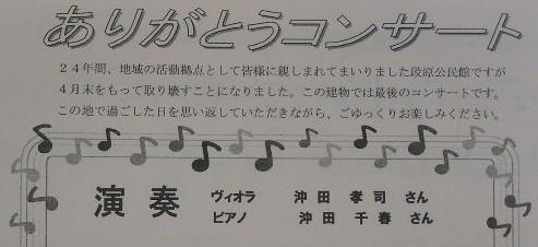 ありがとうコンサート_a0047200_22575950.jpg