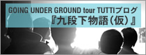 GOING UNDER FROUND tour TUTTIブログ