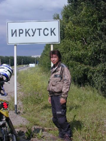ユーラシア大陸横断 シベリア横断編 (18)  ウランウデからイルクーツクへ _c0011649_14192225.jpg