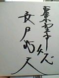 f0091153_8444512.jpg