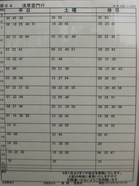 時刻 表 バス 都