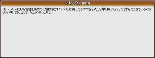アイノの報告書(第4日目)                  「auriiの決断」 _f0016964_1382275.jpg