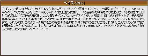 アイノの報告書(第4日目)                  「auriiの決断」 _f0016964_1383642.jpg