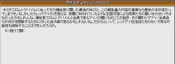 アイノの報告書(第4日目)                  「auriiの決断」 _f0016964_1385265.jpg