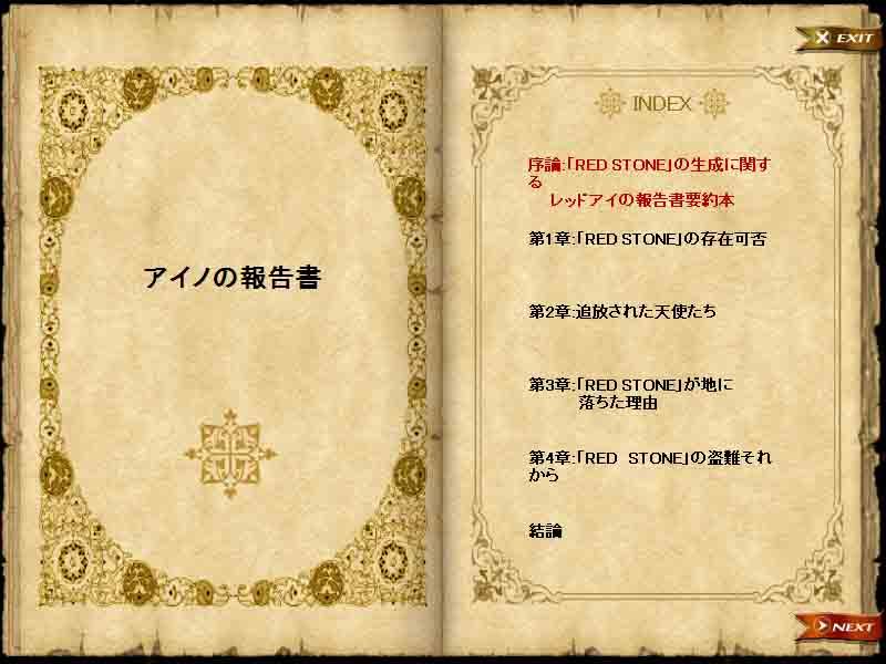 アイノの報告書(第4日目)                  「auriiの決断」 _f0016964_139177.jpg