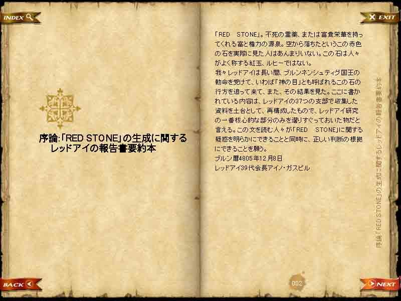 アイノの報告書(第4日目)                  「auriiの決断」 _f0016964_1392492.jpg