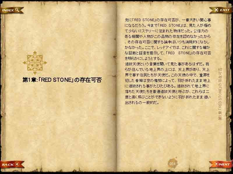 アイノの報告書(第4日目)                  「auriiの決断」 _f0016964_1393176.jpg